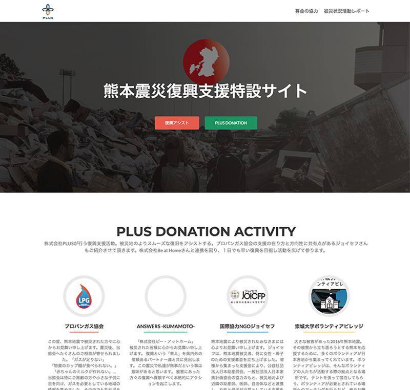 熊本震災復興支援サイト運営