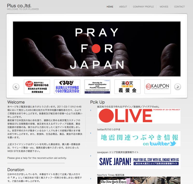 東日本大震災復興支援サイト運営