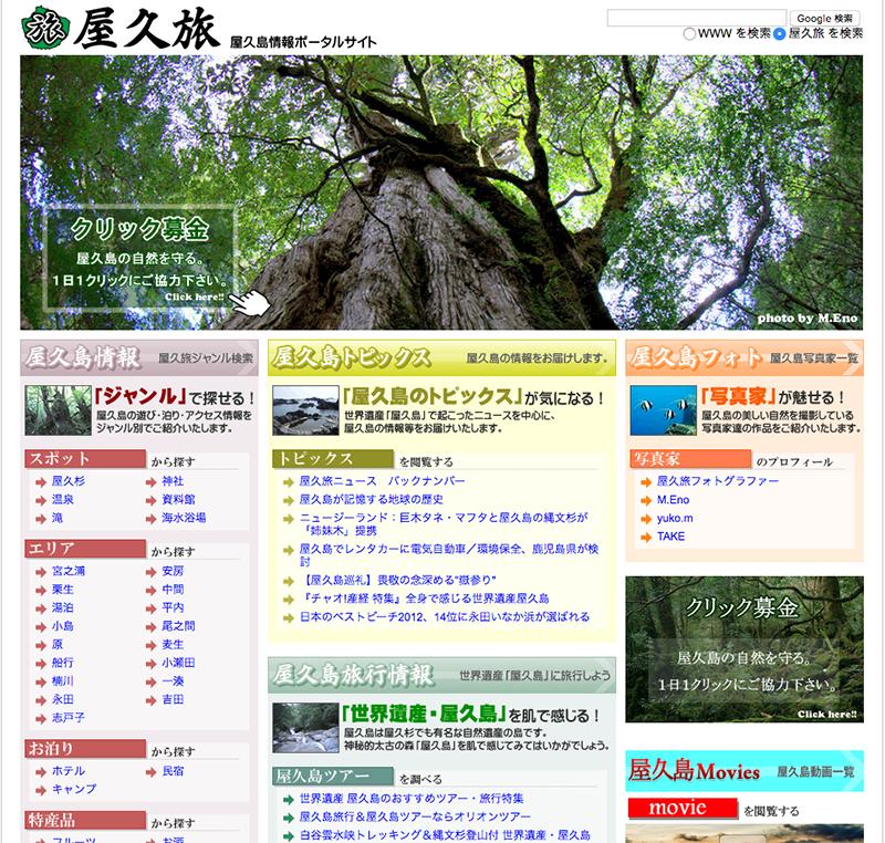 屋久島ポータルサイト「屋久旅」運営